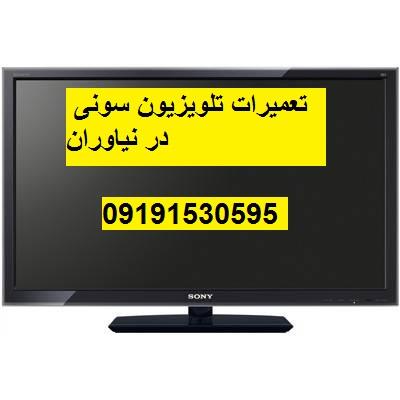 تعمیرات تلویزیون سونی در نیاوران