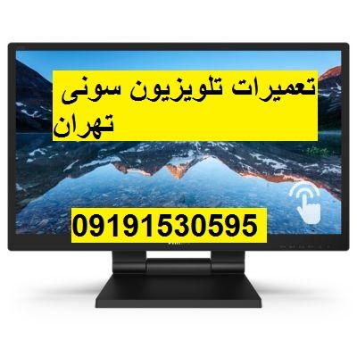 تعمیرات تلویزیون سونی در تهران