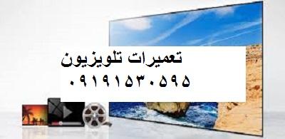 تعمیرات تلویزیون جنت آباد
