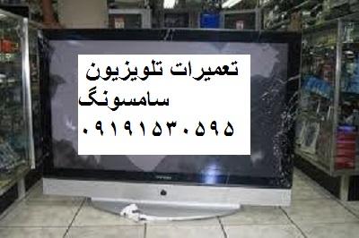 تعمیرات تلویزیون سونی فرحزاد