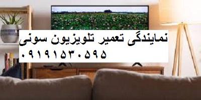نمایندگی تعمیر تلویزیون سونی خیابان دولت