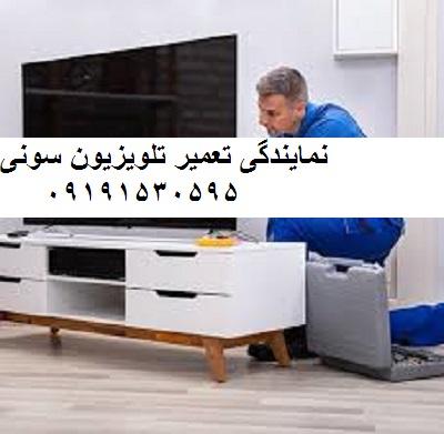 نمایندگی تعمیر تلویزیون سونی شیخ بهایی