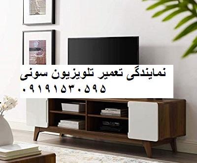 نمایندگی تعمیر تلویزیون سونی اختیاریه