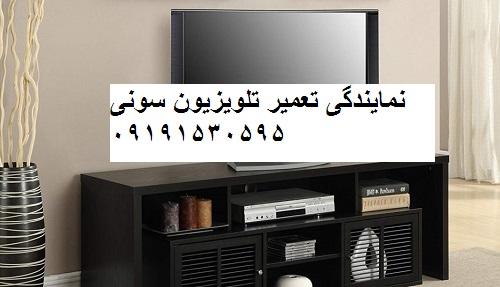 نمایندگی تعمیر تلویزیون سونی دربند