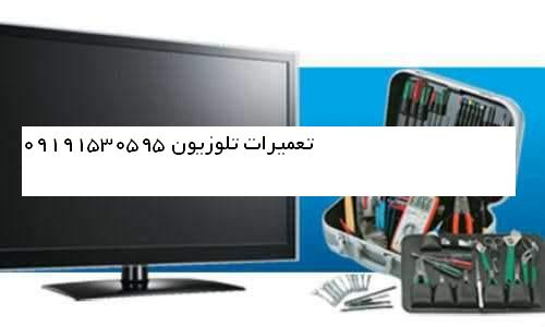 تعمیرات تلویزیون ال ای دی سونی پاکدشت